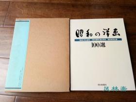 昭和之洋画100选 日本近现代艺术史 油画、版画代表作百图 8开全彩精印