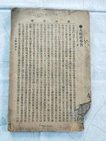 四川政报 民国三年 (详细看图片)