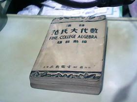 汉译-范氏大代数学【民国37年初版】全1册