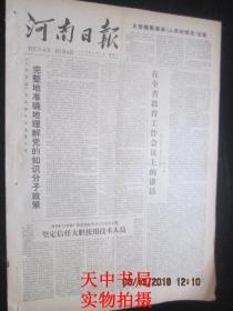 【报纸】河南日报 1979年1月5日【在全省教育工作会议上的讲话】【越南当局继续在我国边境地区猖狂挑衅】