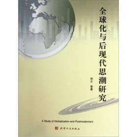全球化与后现代思潮研究
