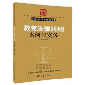 教育法律纠纷案例与实务