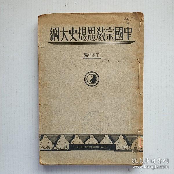 民国29年中华书局 王治心著《中国宗教思想史大纲》