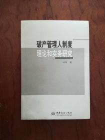 【破产管理人制度理论和实务研究