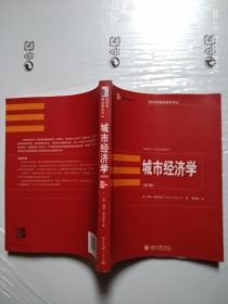 城市经济学(第六版)