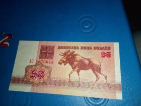 白俄罗斯 25卢布(小张)