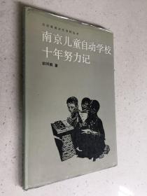 南京儿童自动学校十年努力记(生活教育研究资料丛书)
