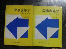 军事谋略学 (上下册)