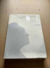 邓小平:女儿心中的父亲(邓林签赠本)