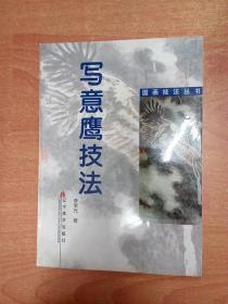 写意鹰技法(国画技法丛书)