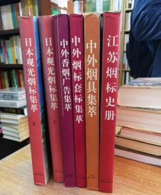 (中外烟标套标 中外香烟广告 日本观光烟标上下 中外烟具)集萃+江苏烟标史册