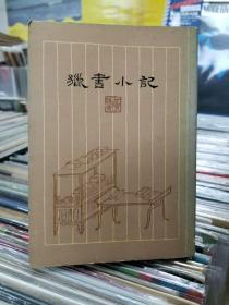 黄俊东 猎书小记 香港明窗初版 包邮