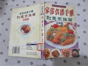 完全家庭健身食谱   家常食谱手册
