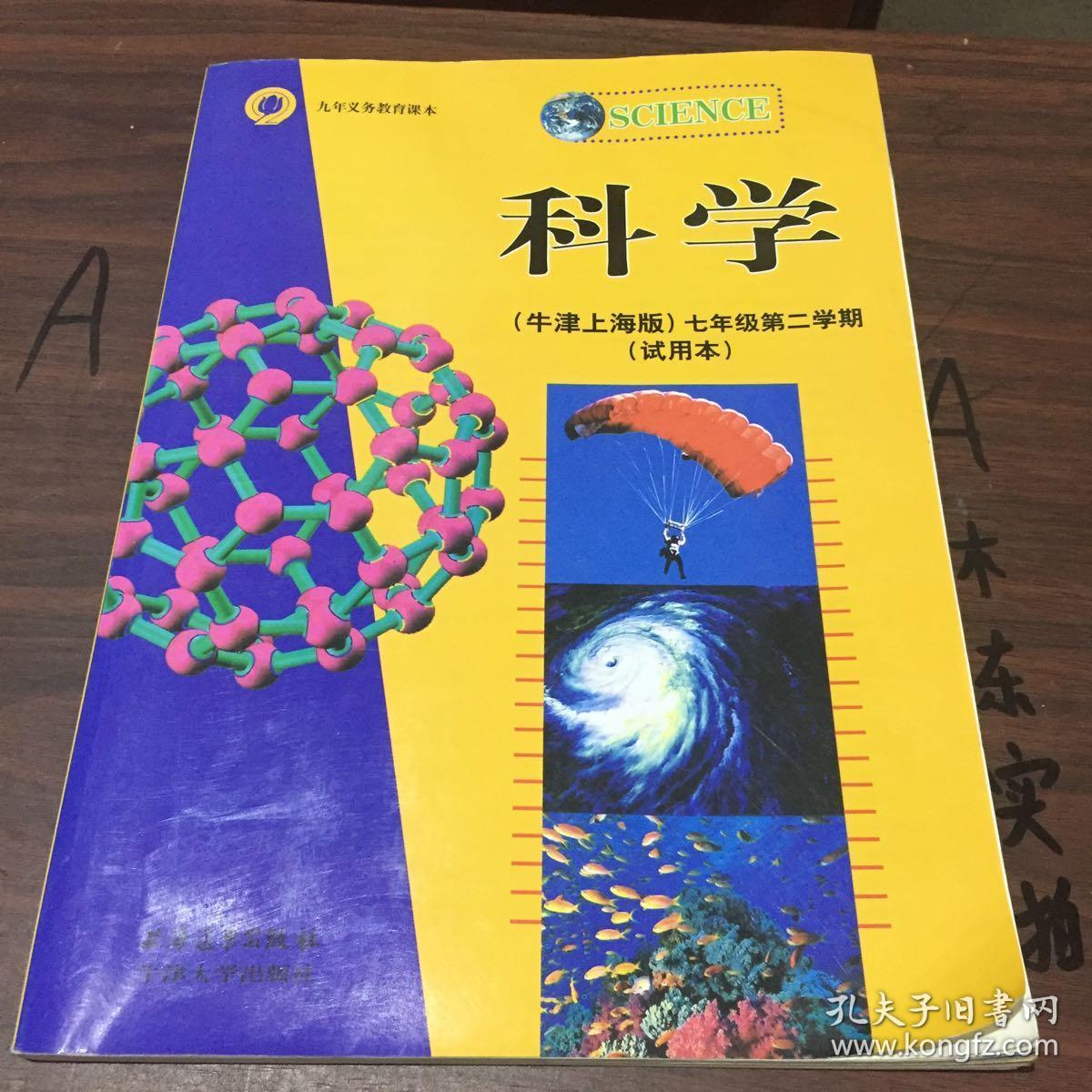 九年义务教育课本.科学.牛津上海版.六年级第一学期,六年级第二学期.图片