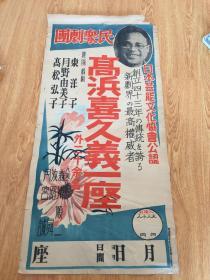 民国日本群马县戏剧广告画《舞踊·剑剧海报》一张