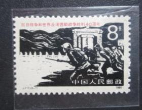J117抗日战争和世界反法西斯战争胜利四十周年2-1【免邮费看店内说明】