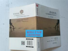 将来的你,一定会感谢现在拼命的自己  汤木 著  天津人民出版社