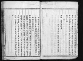 婺东忠孝世家孙氏宗谱 [14卷,首1卷]