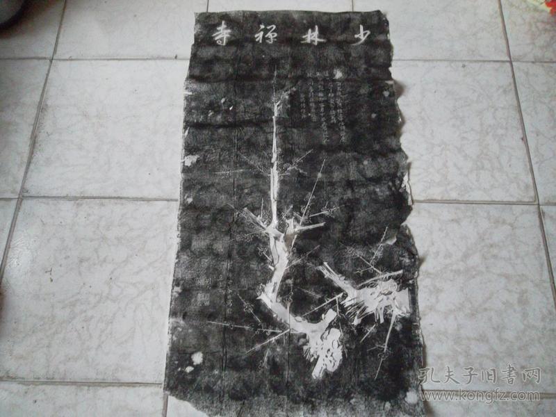 少林寺拓片(崇祯癸酉年写于立雪亭.长1米3,高66公分,中间有逢但不少块)