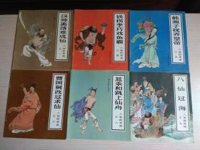 八仙的传说 之(1、4、5、6、8 、9 )六本合售 全是一版一印