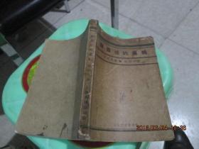 辩证法的逻辑  1930年三版  前部分有划线  后扉页有点小水渍  含旧书发票一张1954年2000元  发票边上有损。   实物图  品自定  民国书籍处
