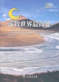 正版图书 新书--细节中国系列丛书:游牧世界处 9787100074995 商