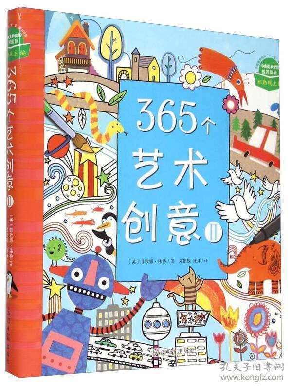 365个艺术创意(2)