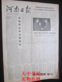 """【报纸】河南日报 1979年1月4日【上海揭批""""四人帮""""运动取得伟大胜利】【中央一些部门已改正一批错划右派】"""