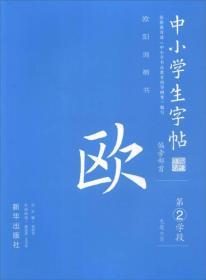 中小学生字帖:第2学段:偏旁部首:毛笔水写:欧阳询楷书