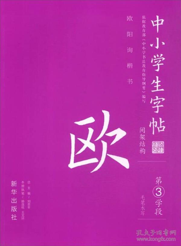 中小学生字帖:第3学段:间架结构:毛笔水写:欧阳询楷书