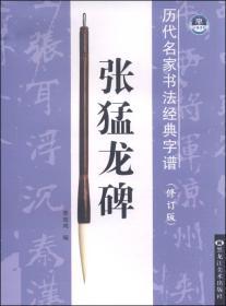 历代名家书法经典字谱:张猛龙碑(修订版)