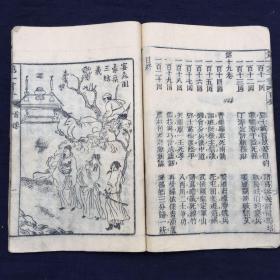 四大奇书第一种《第一才子书》9本大开木刻本,首册多图画