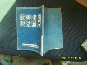 国民储蓄会法解说 民国旧书