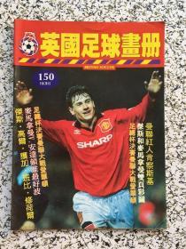 英国足球画册 150