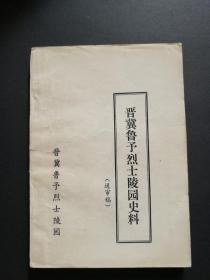 晋冀鲁予烈士陵园史料(送审稿)