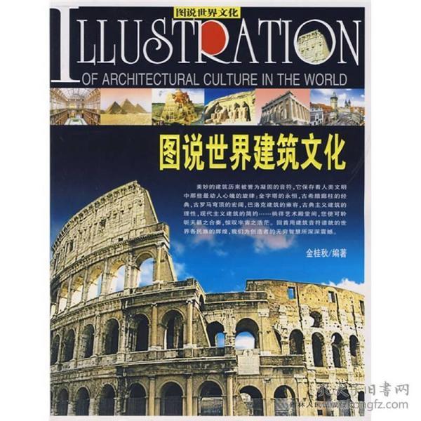 图书世界建筑文化