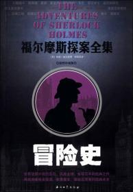 福尔摩斯探案全集:冒险史(插图珍藏版)