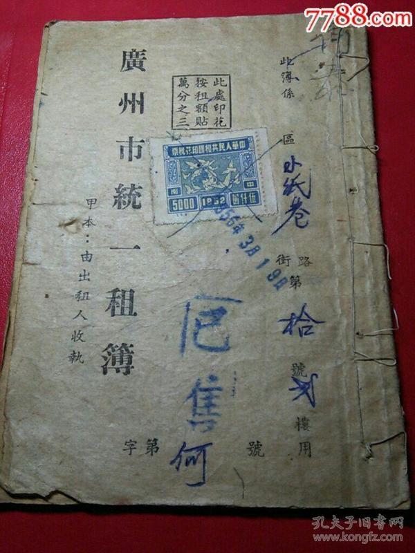 ----广州市----1954年【-租簿。内有1枚5000元印花税票。】一册。