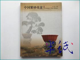 中国紫砂花盆 2011年初版精装
