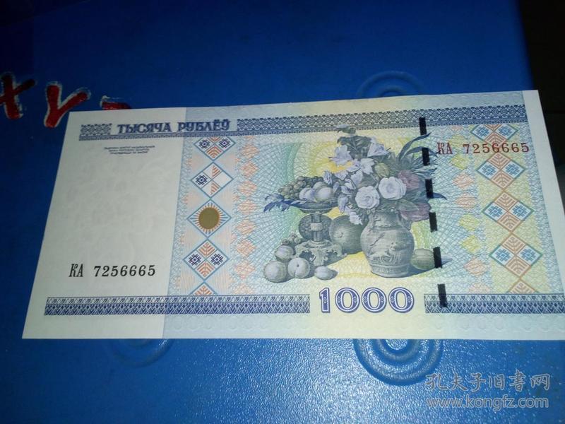 外国钱币 白俄罗斯1000卢布