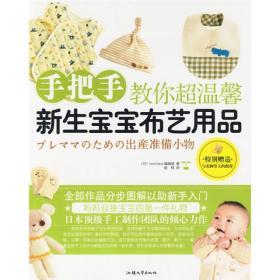 手把手教你超溫馨新生寶寶布藝用品