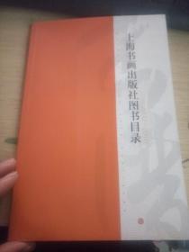 上海书画出版社图书目录 2009-2010(16开品好如图)