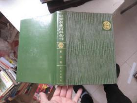 中国农业百科全书---茶业卷