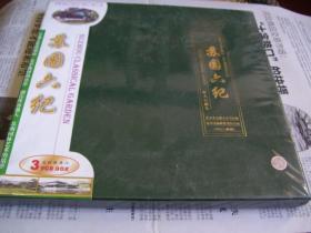 苏园六纪:VCD三碟装