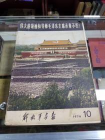 解放军画报1976年10期(伟大的领袖和导师毛浙东主席永垂不朽)8开