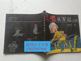 三毛从军记(全集)张乐平作  同济大学出版社