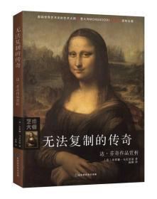 影响世界艺术史的艺术大师:无法复制的传奇.达.芬奇作品赏析