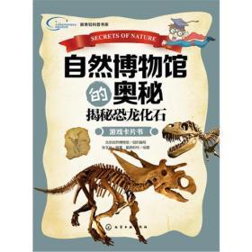 (少兒科普)自然博物館的奧秘·揭秘恐龍化石