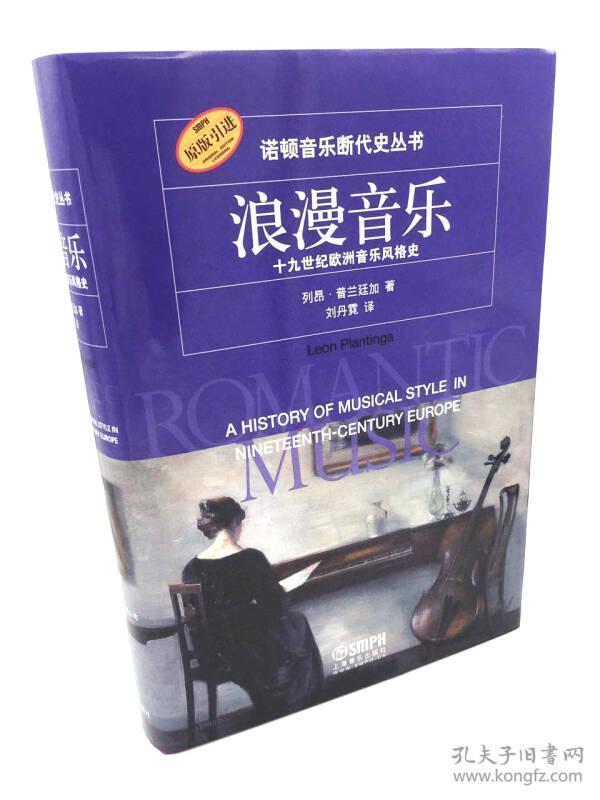 诺顿音乐断代史丛书:浪漫音乐——十九世纪欧洲音乐风格史