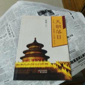 天朝落日——中国二十王朝覆亡全景(修订版)